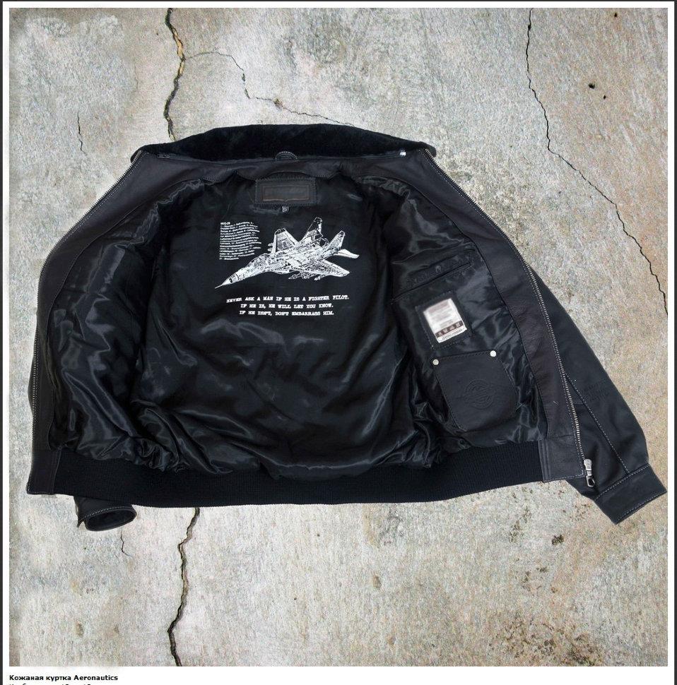 Кожаные куртки аэронавтика